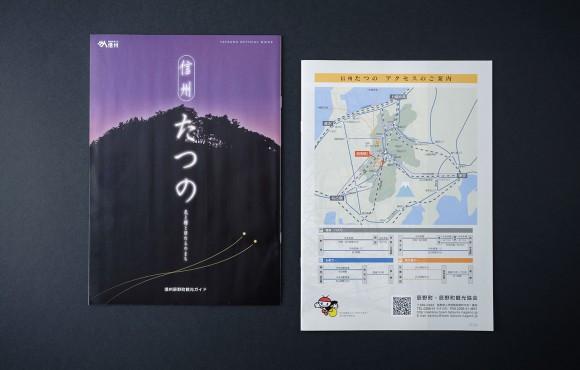 辰野町オフィシャルガイド