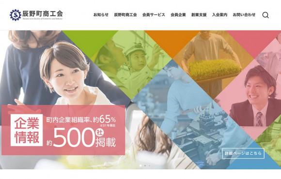 辰野町商工会 オフィシャルサイト