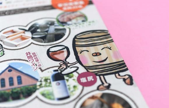 塩嶺王城観光開発協議会<br>発酵食品を巡る