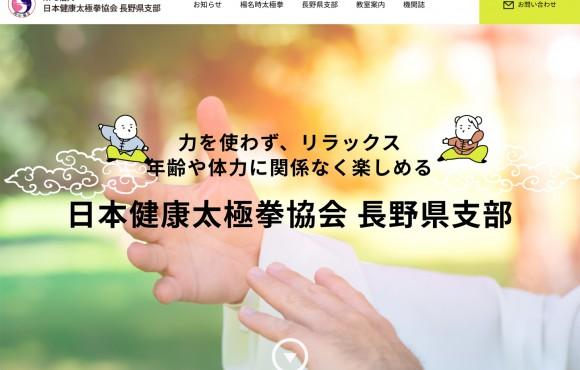 日本健康太極拳協会 長野支部オフィシャルサイト