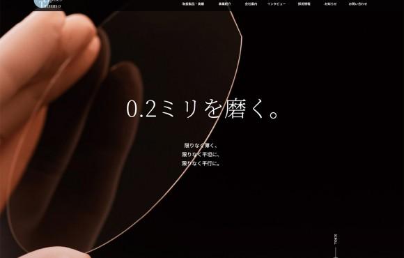 辰野光学株式会社オフィシャルサイト
